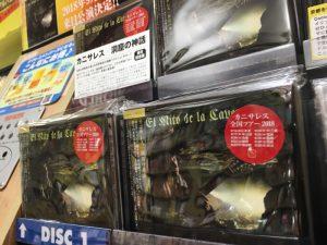 Japanese version of El Mito de Caverna at CD shop in Japan