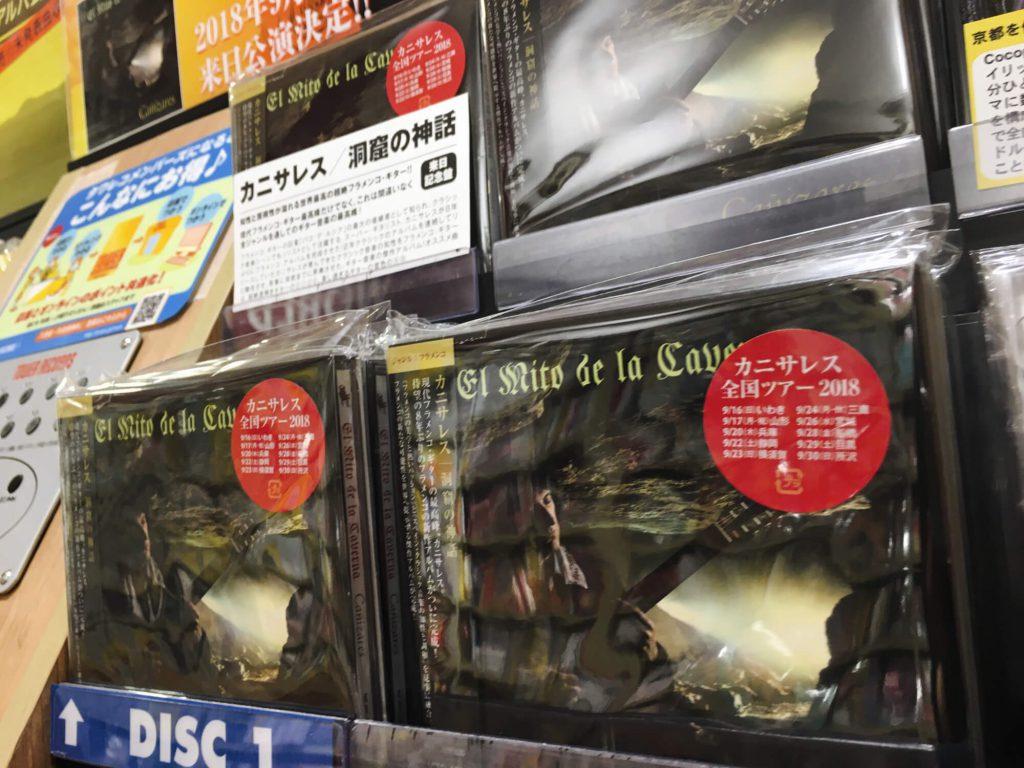 Japanese version El Mito de Caverna CD