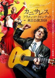 Poster Canizares Japan Tour